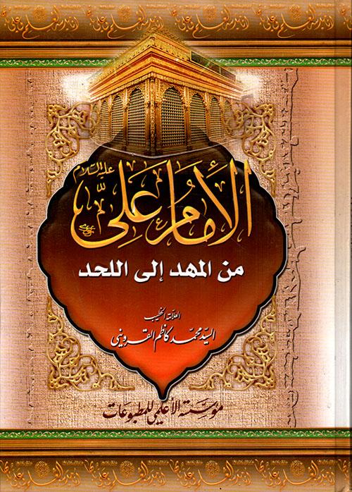 الإمام علي من المهد إلى اللحد