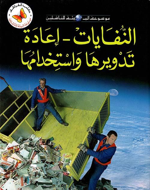 النفايات، إعادة تدويرها واستخدامها