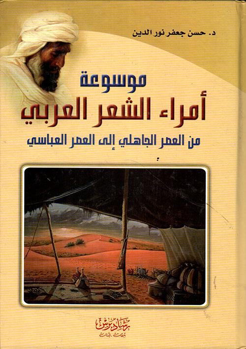 موسوعة أمراء الشعر العربي، من العصر الجاهلي إلى العصر العباسي