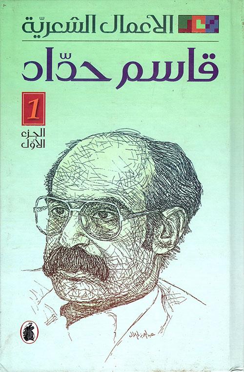 الأعمال الشعرية - قاسم حداد،
