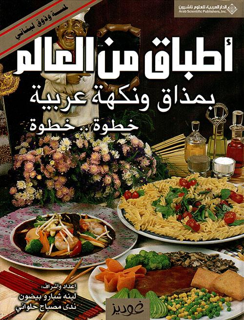 أطباق من العالم، بمذاق ونكهة عربية، خطوة خطوة