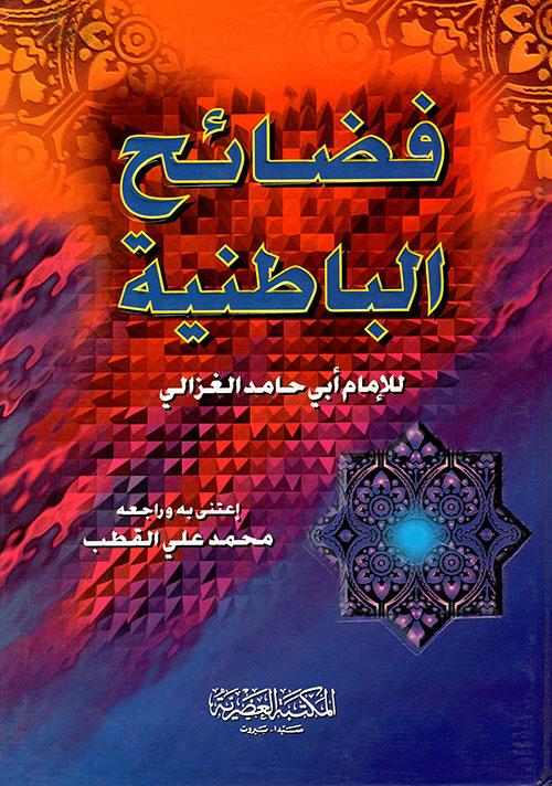 فضائح الباطنية للإمام أبي حامد الغزالي