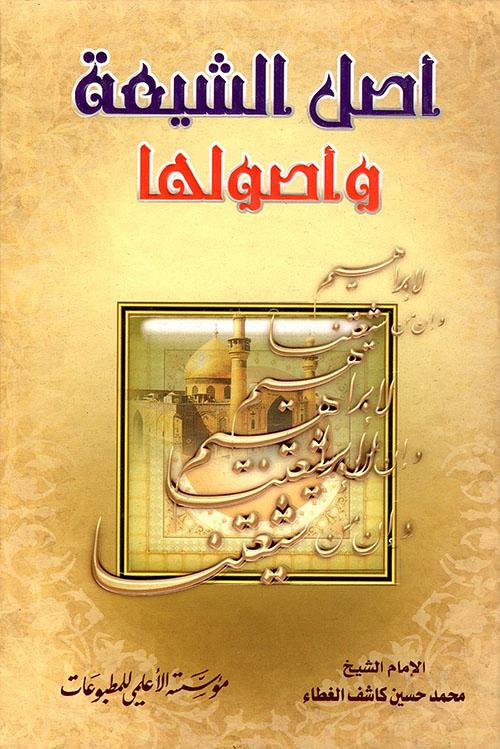 أصل الشيعة وأصولها