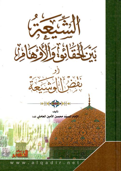 الشيعة بين الحقائق والأوهام أو نقض الوشيعة