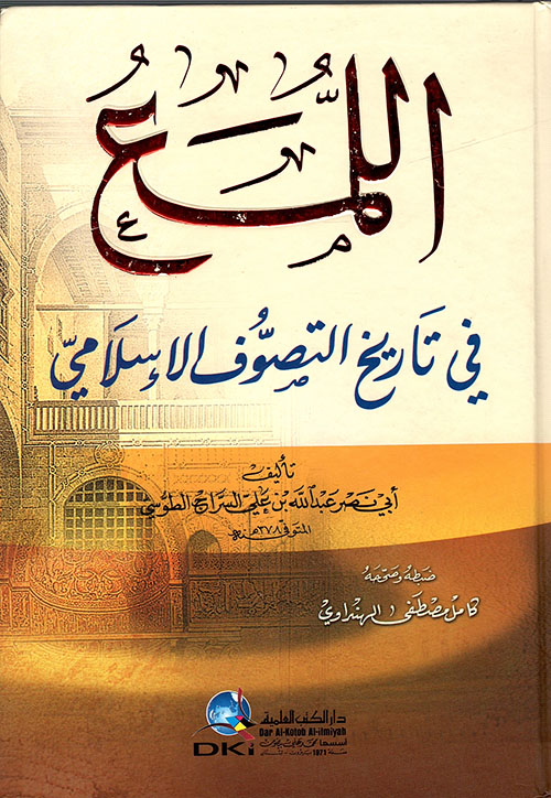 اللمع في تاريخ التصوف الإسلامي