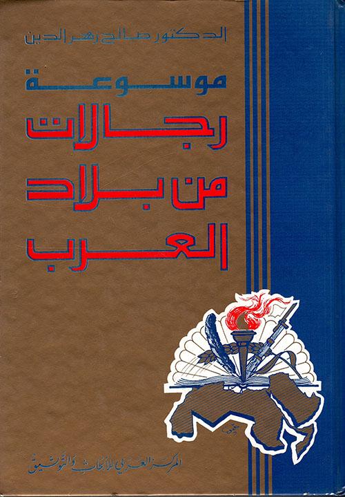 موسوعة رجالات من بلاد العرب