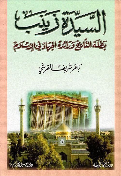 السيدة زينب بطلة التاريخ ورائدة الجهاد في الإسلام