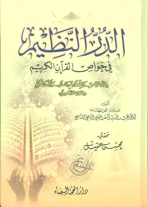 الدر النظيم في خواص القرآن الكريم