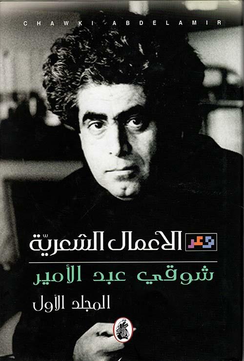 الأعمال الشعرية - شوقي عبد الأمير