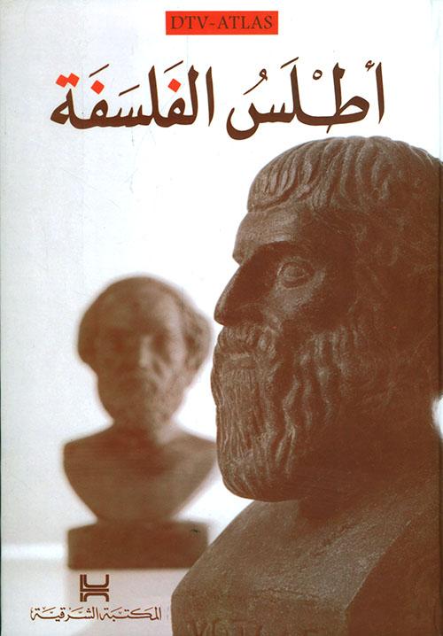 أطلس - dtv الفلسفة