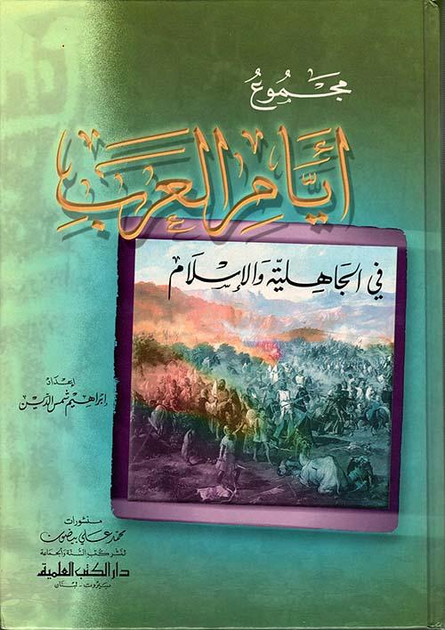 مجموع أيام العرب في الجاهلية والإسلام