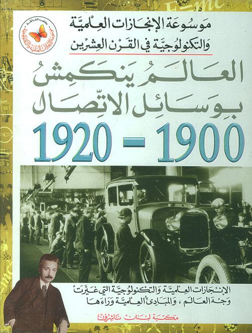 العالم ينكمش بوسائل الاتصال 1900 - 1920