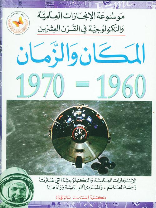 المكان والزمان 1960 - 1970