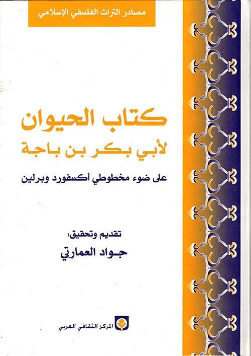 كتاب الحيوان لأبي بكر بن باجة على ضوء مخطوطي أكسفورد وبرلين