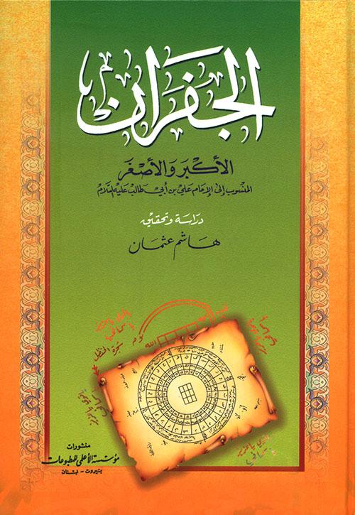 الجفران الأكبر والأصغر المنسوب إلى الإمام علي بن أبي طالب عليه السلام
