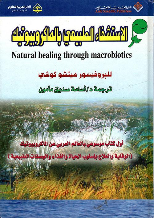 الاستشفاء الطبيعي بالماكروبيوتيك Natural healing through macrobiotics