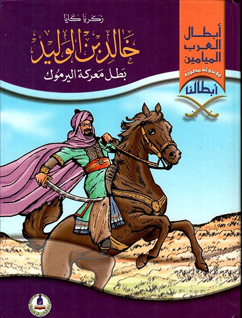 خالد بن الوليد بطل معركة اليرموك