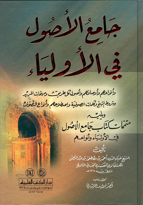 جامع الأصول في الأولياء ويليه متممات كتاب جامع الاصول في الأولياء وأنواعهم