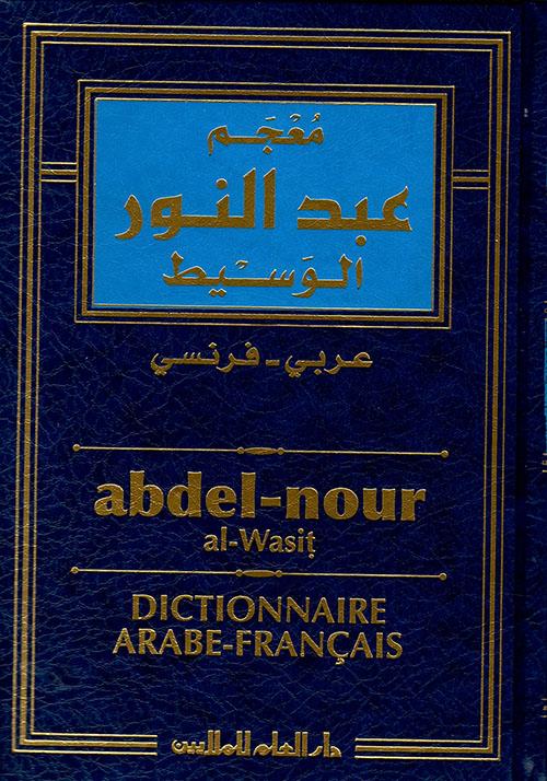 معجم عبد النور الوسيط (فرنسي - عربي)