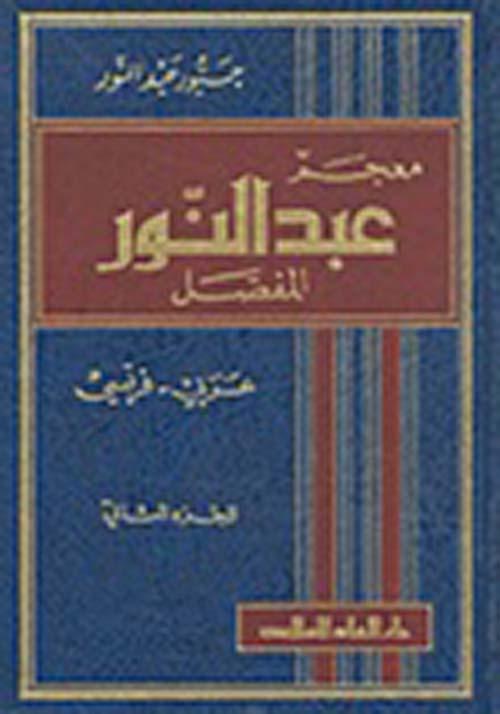 معجم عبد النور المفصل عربي - فرنسي