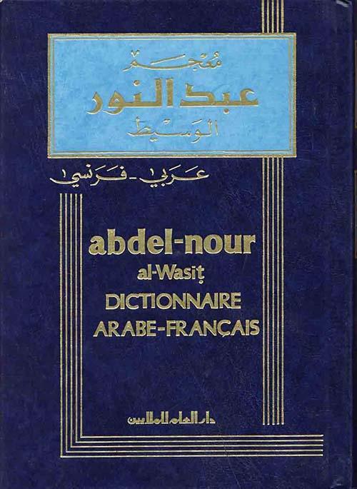 معجم عبد النور الوسيط (عربي - فرنسي)