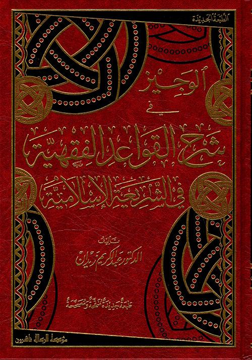 الوجيز في شرح القواعد الفقهية في الشريعة الإسلامية