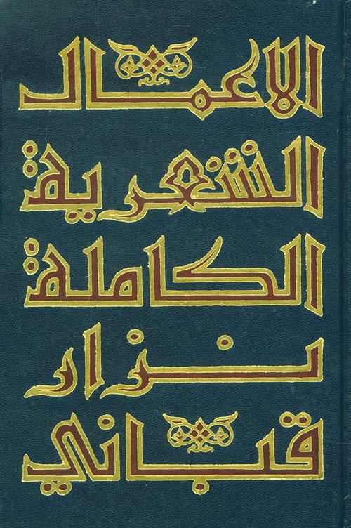 الأعمال الشعرية الكاملة لنزار قباني ج9
