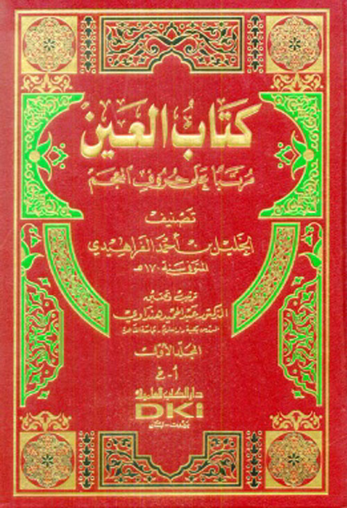 كتاب العين مرتباً على حروف المعجم -لونان