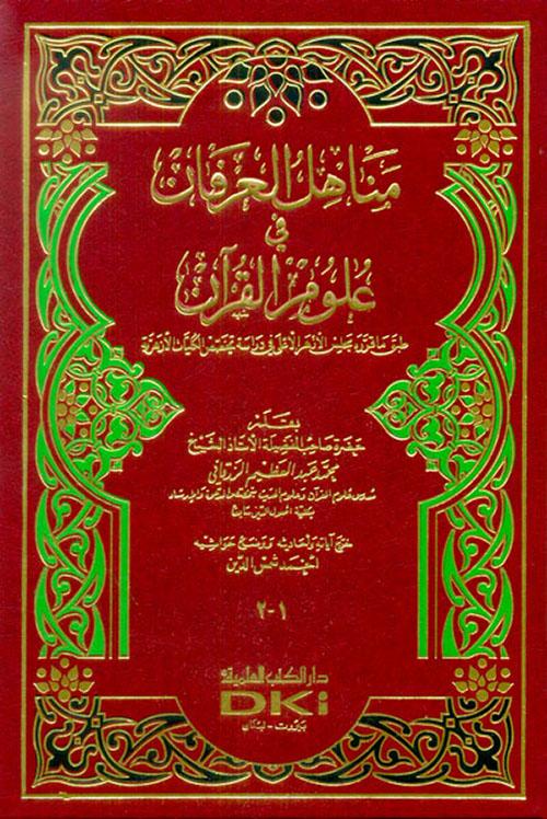 مناهل العرفان في علوم القرآن