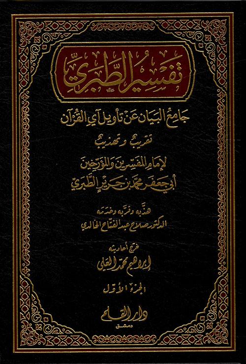 تفسير الطبري جامع البيان عن تأويل آي القرآن: تقريب وتهذيب