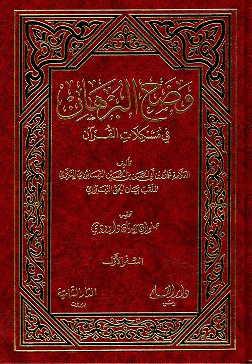 وضح البرهان في مشكلات القرآن