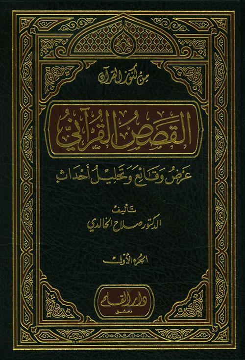 القصص القرآني: عرض وقائع وتحليل أحداث