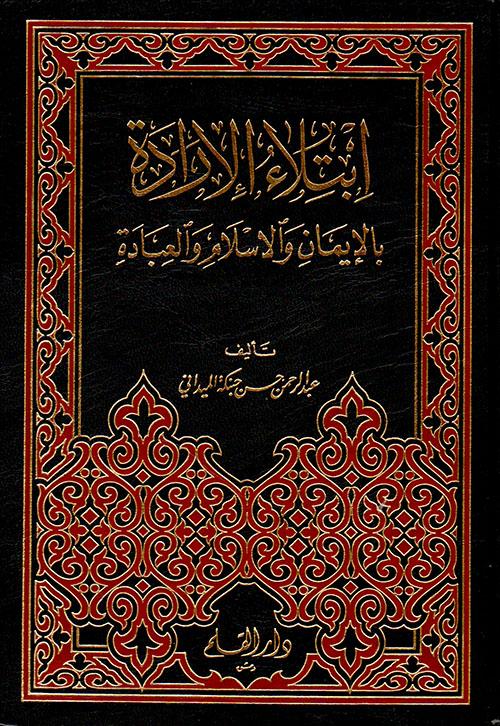 ابتلاء الإرادة بالإيمان والإسلام والعبادة