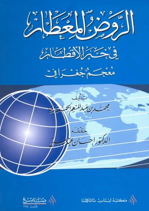 الروض المعطار في خبر الاقطار- معجم جغرافي