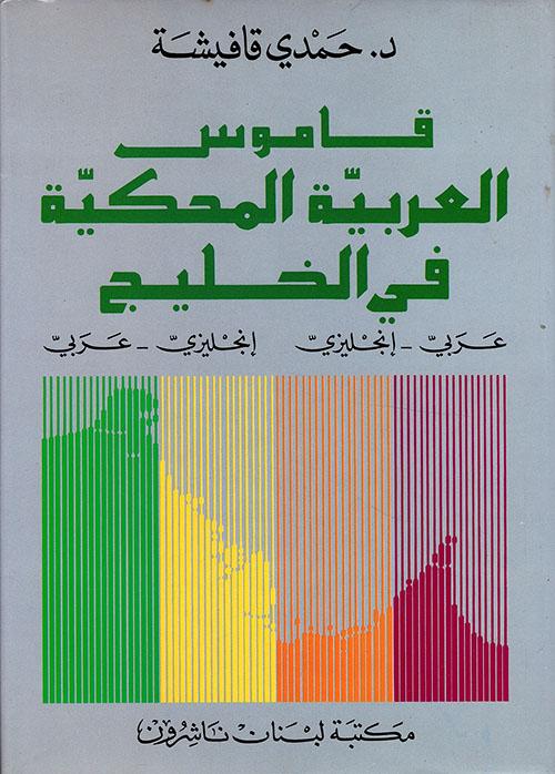 قاموس العربية المحكية في الخليج العربي