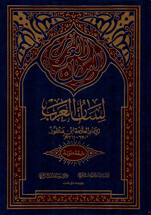لسان العرب (مع الفهارس الشاملة)