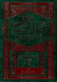 تفصيل وسائل الشيعة إلى تحصيل مسائل الشريعة