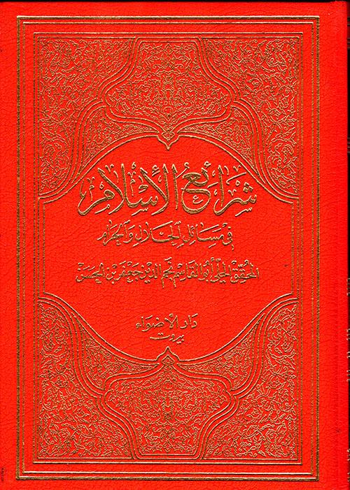شرائع الإسلام
