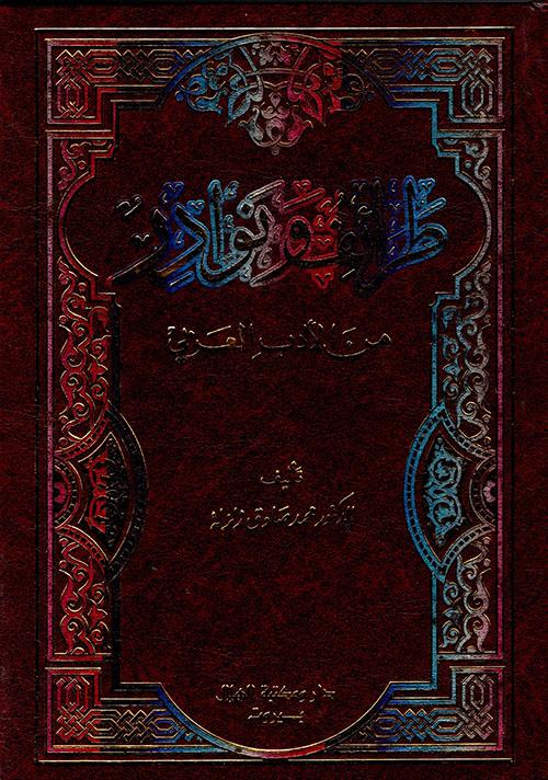 طرائف ونوادر من الأدب العربي