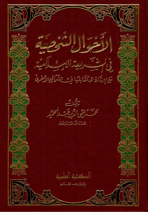 الأحوال الشخصية في الشريعة الإسلامية مع الإشارة الى مقابلها في الشرائع الأخرى