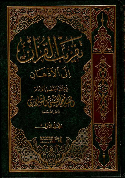 تقريب القرآن إلى الأذهان
