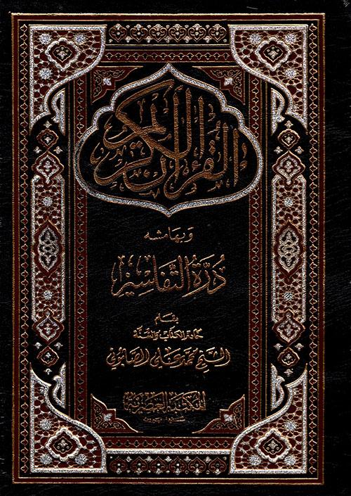 القرآن الكريم وبهامشه درة التفاسير