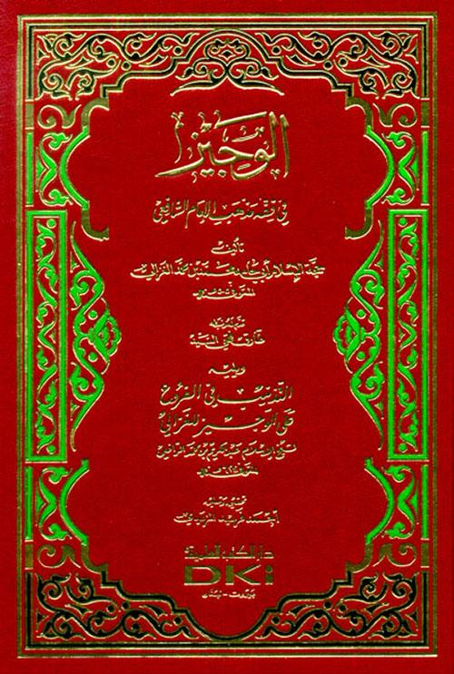 الوجيز في فقه مذهب الإمام الشافعي ويليه التذنيب في الفروع على الوجيز للغزالي