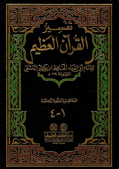 تفسير ابن كثير - تفسير القرآن العظيم (شموا - لونان)