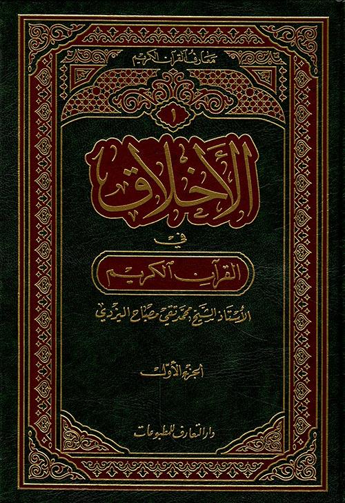 الأخلاق في القرآن الكريم