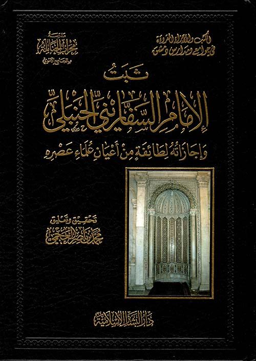 ثبت الإمام السفاريني الحنبلي وإجازاته لطائفة من أعيان علماء عصره