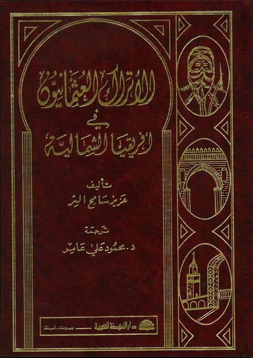 Nwf Com الأتراك العثمانيون في أفريقيا الشمالية عزيز سامح التر كتب