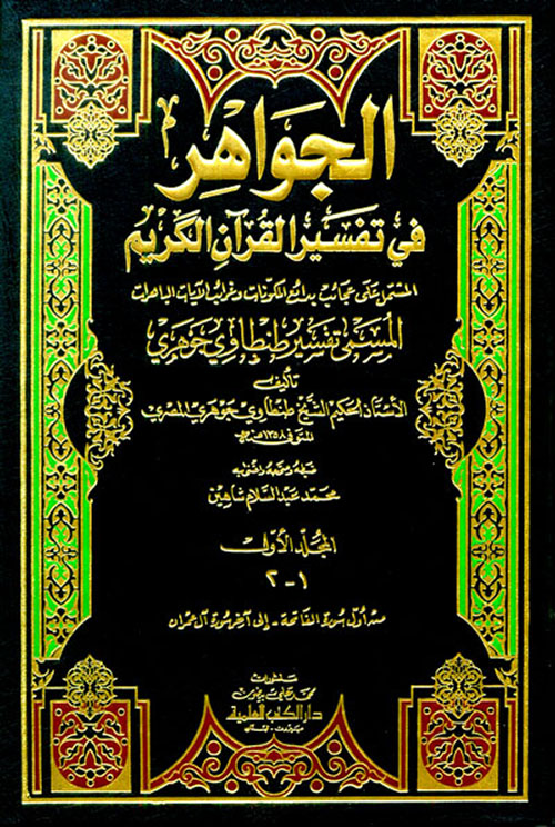 الجواهر في تفسير القرآن الكريم المسمى (تفسير طنطاوي جوهري)ـ