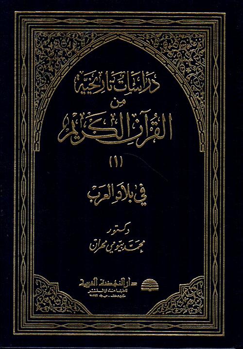 دراسات تاريخية من القرآن الكريم