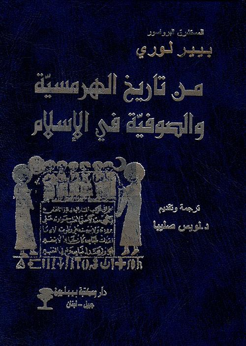 من تاريخ الهرمسية والصوفية في الاسلام